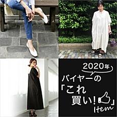 バイヤー2020年の「これ買い!」item