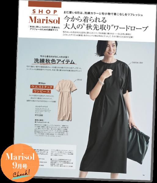 SHOP Marisol9月号 デジタルカタログ2020年