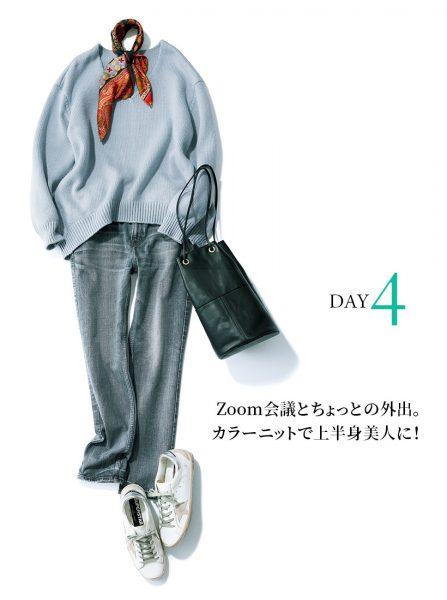 DAY4:Zoom会議とちょっとの外出。カラーニットで上半身美人に!