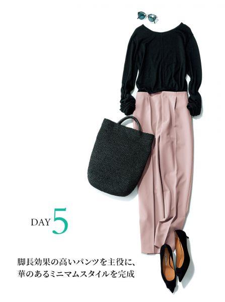 DAY5:脚長効果の高いパンツを主役に、華のあるミニマムスタイルを完成