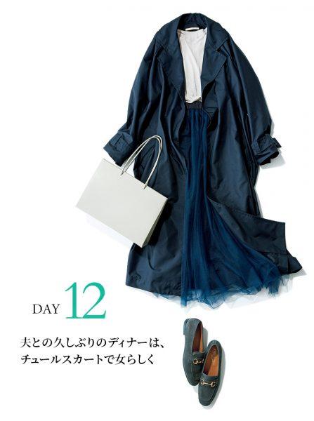 DAY12:夫との久しぶりのディナーは、チュールスカートで女らしく