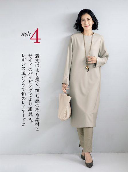 Style4:着丈はより長く、落ち感のある素材とサイドのパイピングでより細見え。レギンス風パンツで旬のレイヤードに