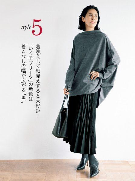 """Style5:着映えして細見えすると大好評!「いく子プリーツ」の新色は着こなしの幅が広がる""""黒"""""""