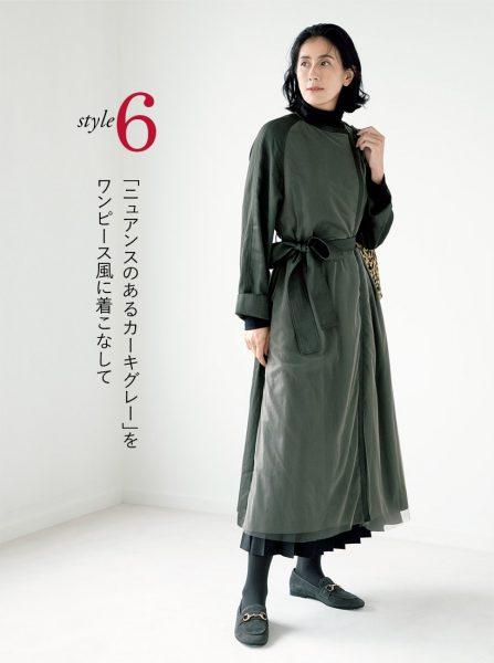 Style6:「ニュアンスのあるカーキグレー」をワンピース風に着こなして