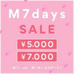 M7days ¥5000&7000円均一セール、スタート マリソル2020年特集