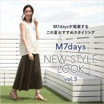 """M7days """"NEW STYLE LOOK"""" vol.3 この夏おすすめスタイリング 2020年Marisol特集"""