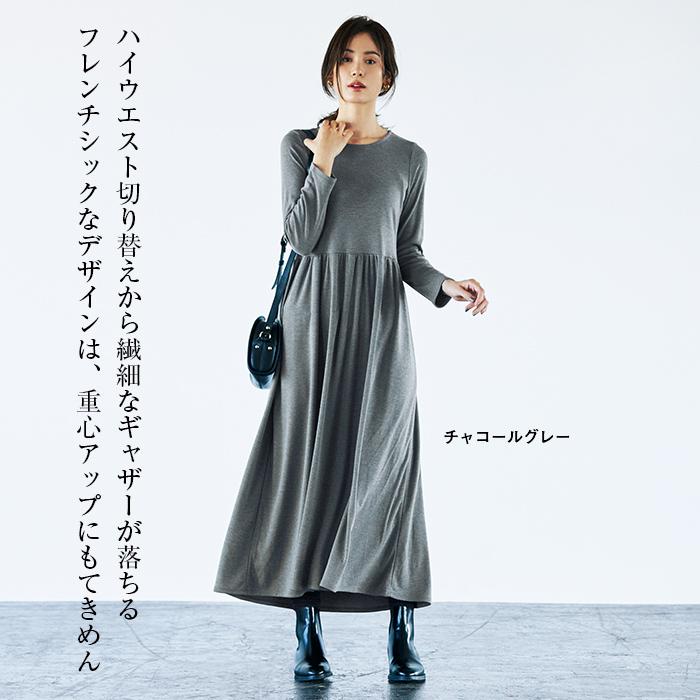 【福田麻琴さんコラボ】あったかジャージーワンピース(チャコールグレー)/12closet
