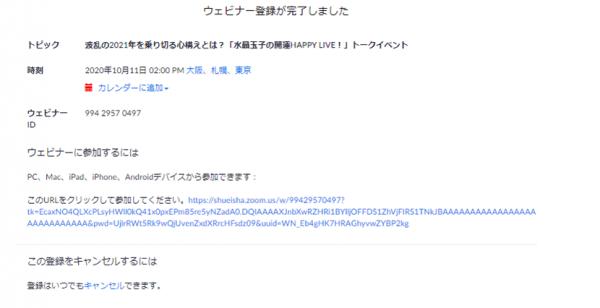 ウェブ登録 登録完了画面