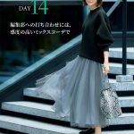 富岡佳子 E by éclatで着回す14DAYS エクラ10月号2020年特集