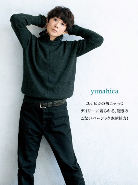 yunahica:ユナヒカの初ニットは デイリーに着られる、飽きのこないベーシックさが魅力!