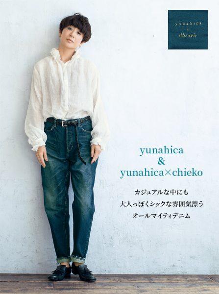 yunahica & yunahica×chieko:カジュアルな中にも大人っぽくシックな雰囲気漂うオールマイティデニム