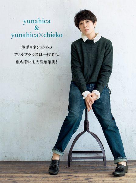 yunahica & yunahica×chieko:薄手リネン素材のフリルブラウスは一枚でも、重ね着にも大活躍確実!