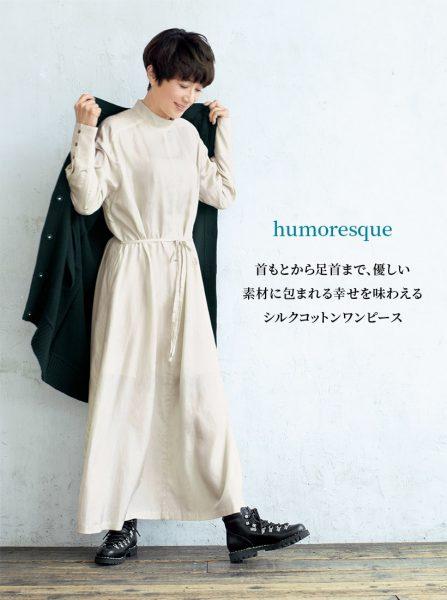 humoresque:首もとから足首まで、優しい素材に包まれる幸せを味わえるシルクコットンワンピース