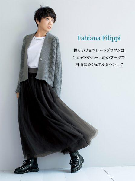 Fabiana Filippi:優しいチョコレートブラウンはTシャツやハードめのブーツで自由にカジュアルダウンして