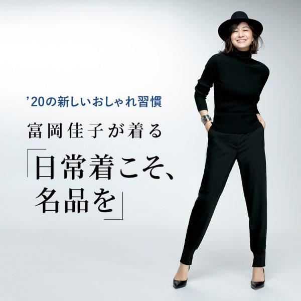 富岡佳子が着る「日常着こそ、名品を」エクラ11月号2020年特集