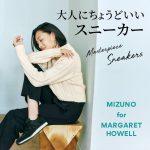 MIZUNO for MARGARET HOWELL 大人にちょうどいいスニーカー éclat11月号2020年特集