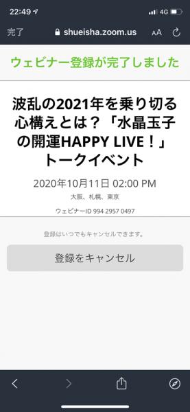★「水晶玉子の開運HAPPY LIVE!」zoomウェビナー事前登録手順のご案内★