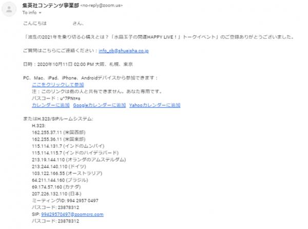 ウェブ登録 メール画面
