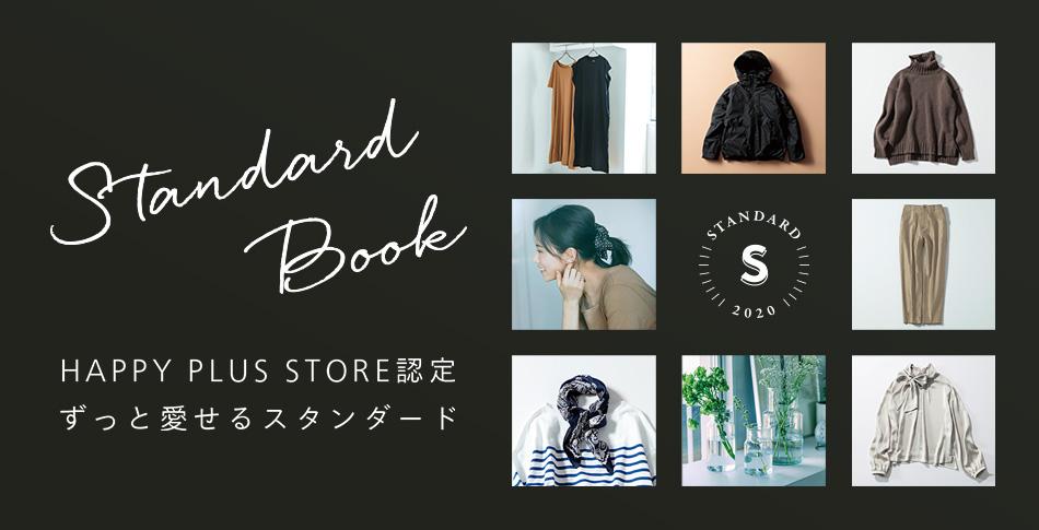 STANDARD BOOK ずっと愛せるスタンダード