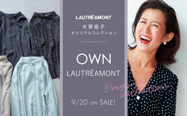LAUTREAMONT大草直子さんオリジナルコレクション「OWN<オウン>」イメージビジュアル