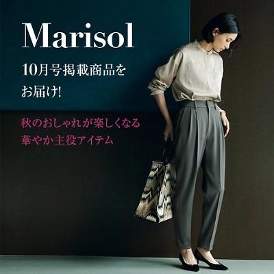 10月号Marisol掲載商品
