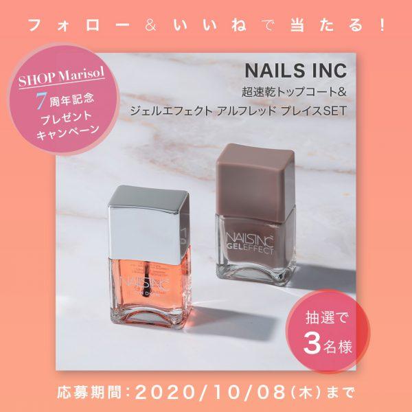 NAILS INC 超速乾トップコート&ジェルエフェクト アルフレッド プレイスSET