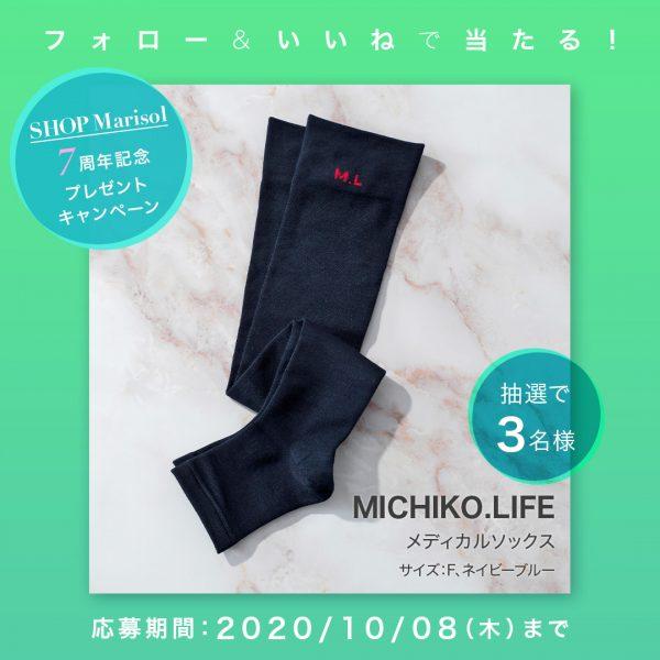 MICHIKO.LIFE メディカルソックス(カラー:ネイビーブルー、サイズ:F)