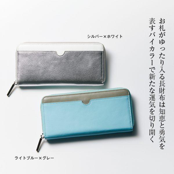 「お札がゆったり入る長財布は知恵と勇気を表すバイカラーで新たな運気を切り開く」B5きらきらポーチ付き 長財布/12closet