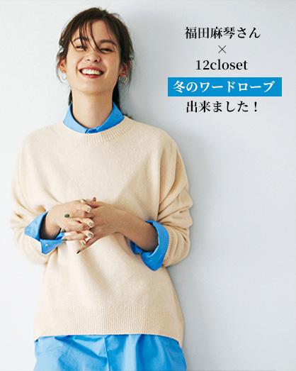12closet(トゥエルブクローゼット)/【福田麻琴さんコラボ】洗えるホールガーメントクルーネックニット/¥13,000+税