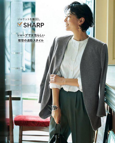 SHARP:シャープで女性らしい理想の通勤スタイル