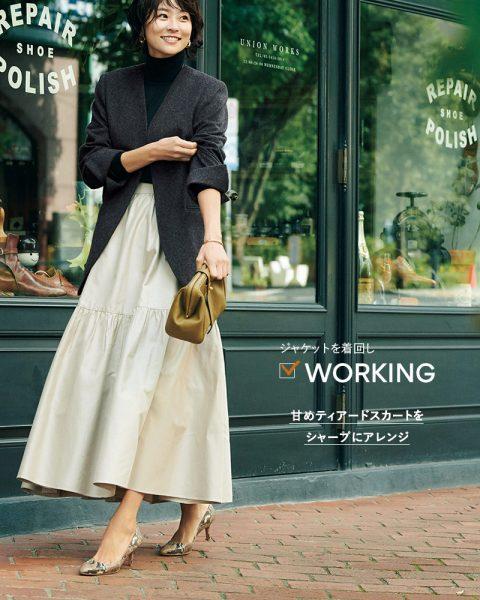 WORKING:甘めティアードスカートをシャープにアレンジ
