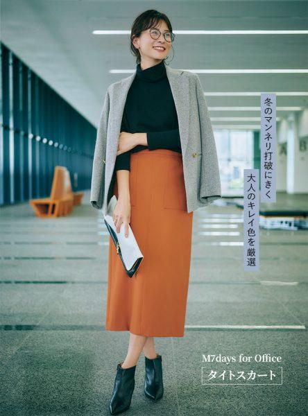 M7days for Office タイトスカート:冬のマンネリ打破にきく大人のキレイ色を厳選