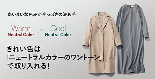 きれい色は「ニュートラルカラーの ワントーン」で取り入れる!
