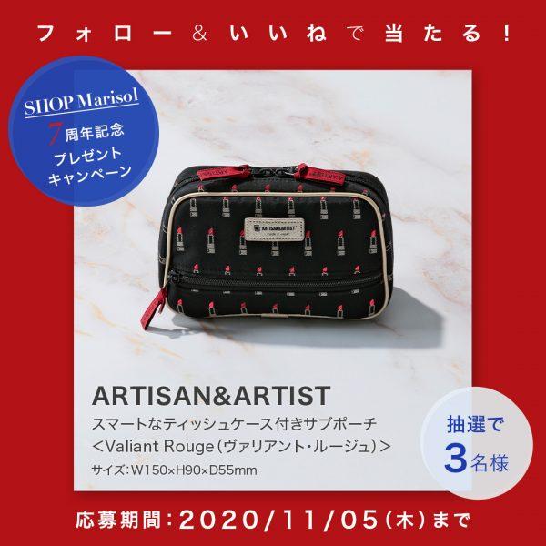 ARTISAN&ARTIST スマートなティッシュケース付きサブポーチ<Valiant Rouge(ヴァリアント・ルージュ)>