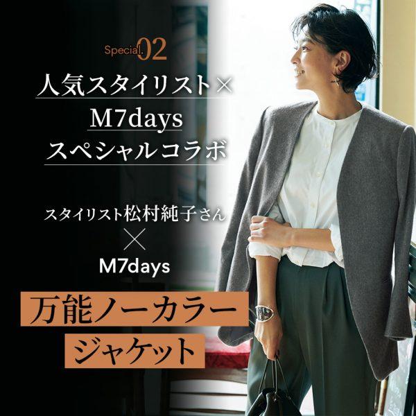 Special.02 人気スタイリスト×M7daysスペシャルコラボ スタイリスト松村純子さん×M7days 万能ノーカラージャケット