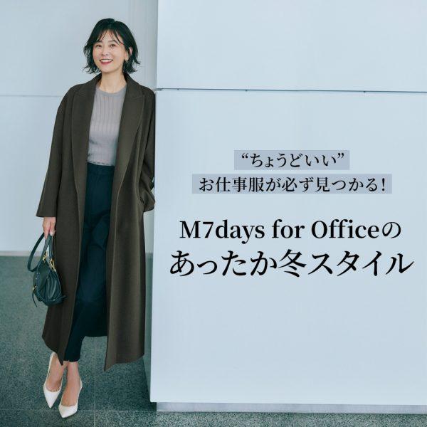 """""""ちょうどいい""""お仕事服が必ず見つかる!M7days for Officeのあったか冬スタイル"""