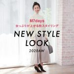"<span class=""title"">""M7days""が作る女っぷり上がる秋スタイリング""NEW STYLE LOOK"" 2020AW vol.2 Marisol特集</span>"