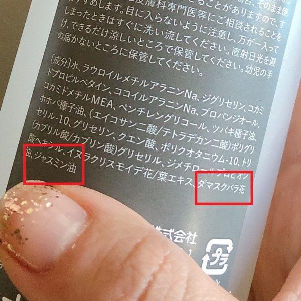 OSAJI/OSAJI KAI リベレーションヘアシャンプー/¥3,000+税 裏側画像