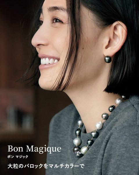 Bon Magique / ボン マジック:大粒のバロックをマルチカラーで