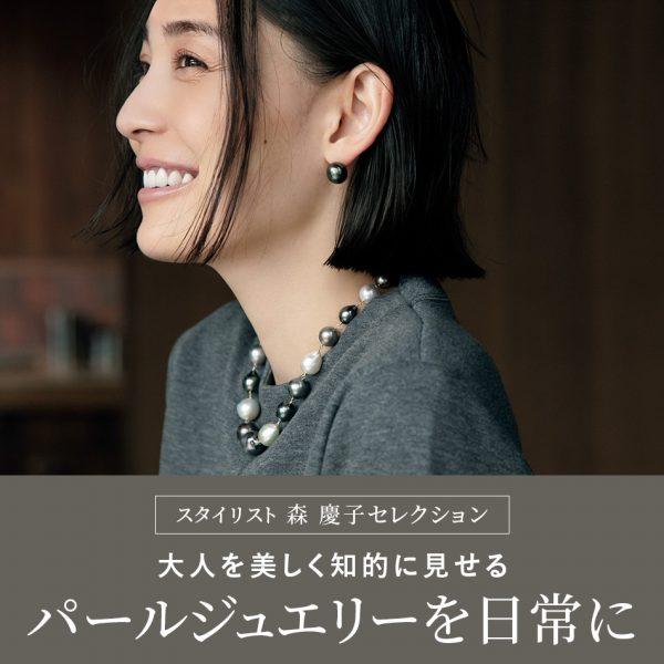 大人を美しく知的に見せる パールジュエリーを日常に スタイリスト 森 慶子セレクション