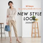 "<span class=""title"">M7daysが作る女っぷり上がる秋冬スタイリング""NEW STYLE LOOK"" 2020AW vol.4 Marisol特集</span>"