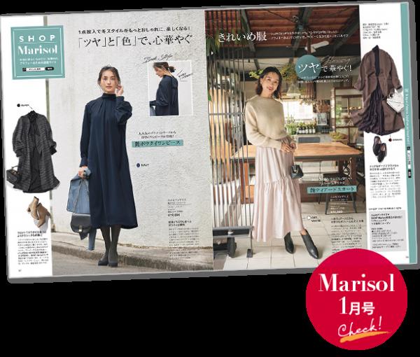 SHOP Marisol1月号 デジタルカタログ2021年
