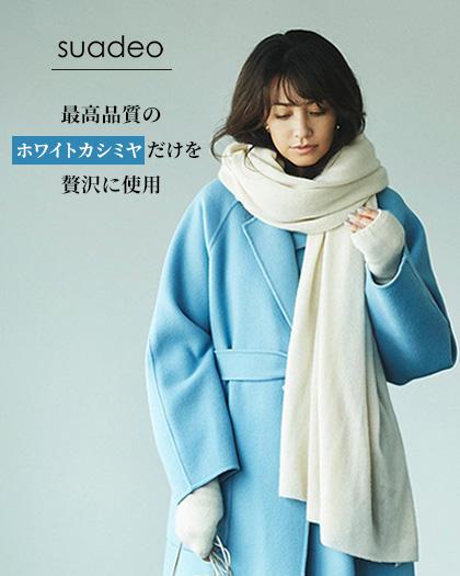 suadeo/【福田麻琴さん×UTOコラボ】【洗うほどに育つ】天使のカシミヤストール/¥40,000