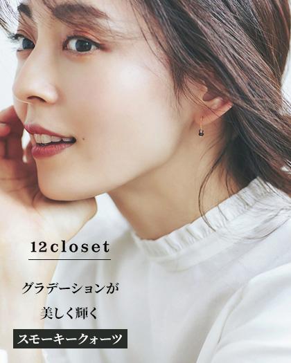 12closet/10Kスモーキークォーツチェーンピアス/¥10,500