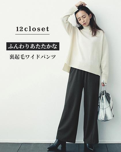 12closet/【洗える】ニット&長め丈カットソーの 万能レイヤードセット/¥12,000