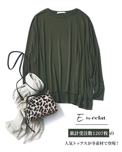 E by eclat/あったかワイドカットソー/¥9,000