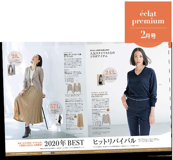 エクラプレミアム2月号 デジタルカタログ2021年