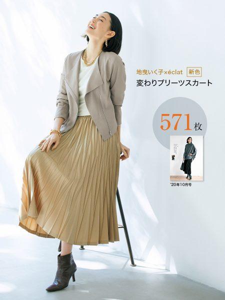 新 色  地曳いく子×éclat 変わりプリーツスカート 着映えも細見えもかなうと評判を呼び、4回目の登場!