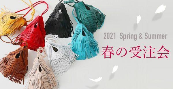 2021 Spring & Summer 春の受注会