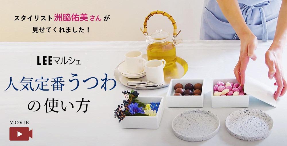 スタイリスト洲脇佑美さんが見せてくれました!LEEマルシェ人気定番うつわの使い方